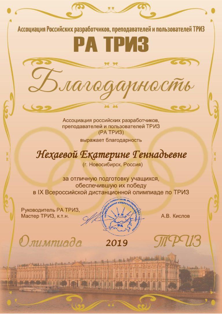 Благодарность Нехаевой Екатерины Геннадьевне