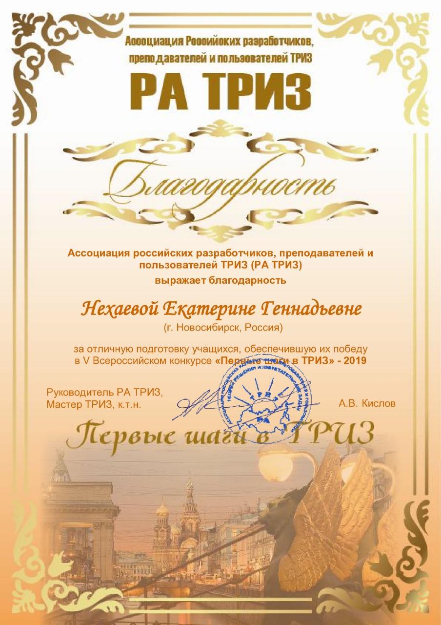 Благодарность Нехаевой Екатерине Геннадьевне за победу в 5 Всероссийском конкурсе «Первые шаги в ТРИЗ» - 2019