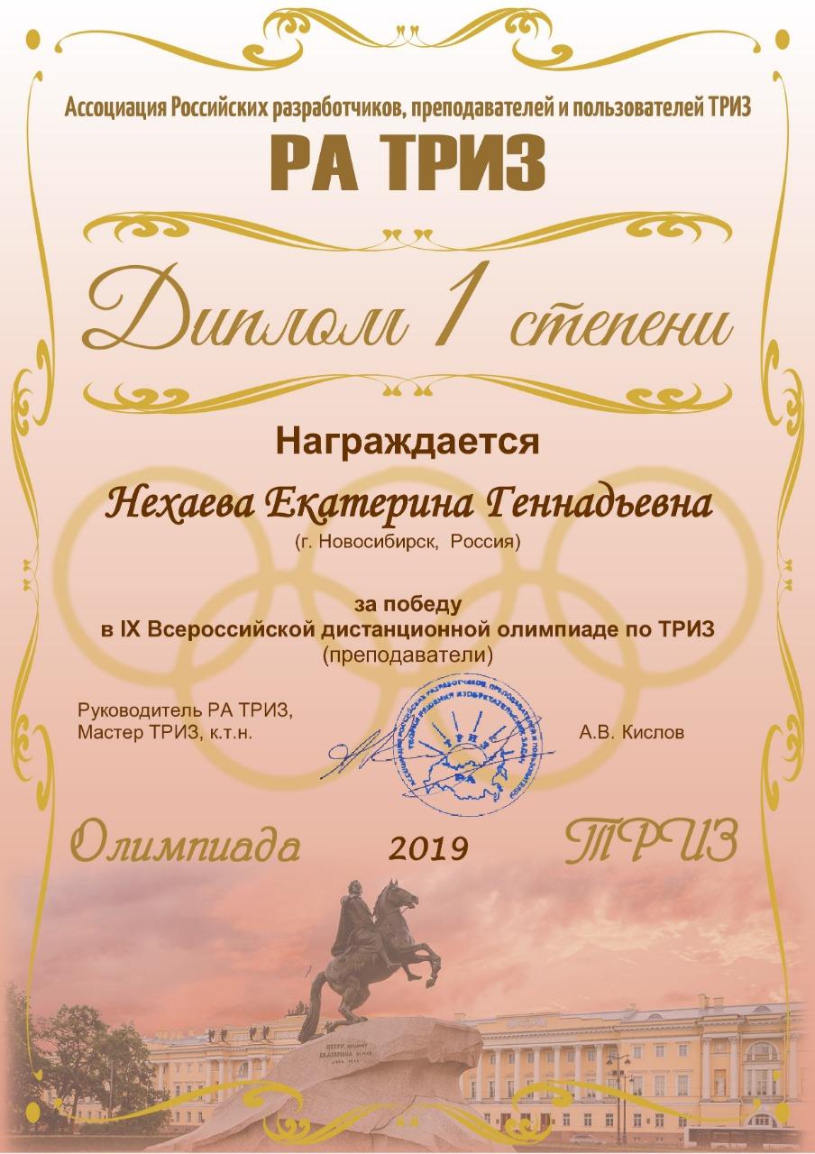 Диплом за 1 место Нехаева Екатерина Геннадьевна