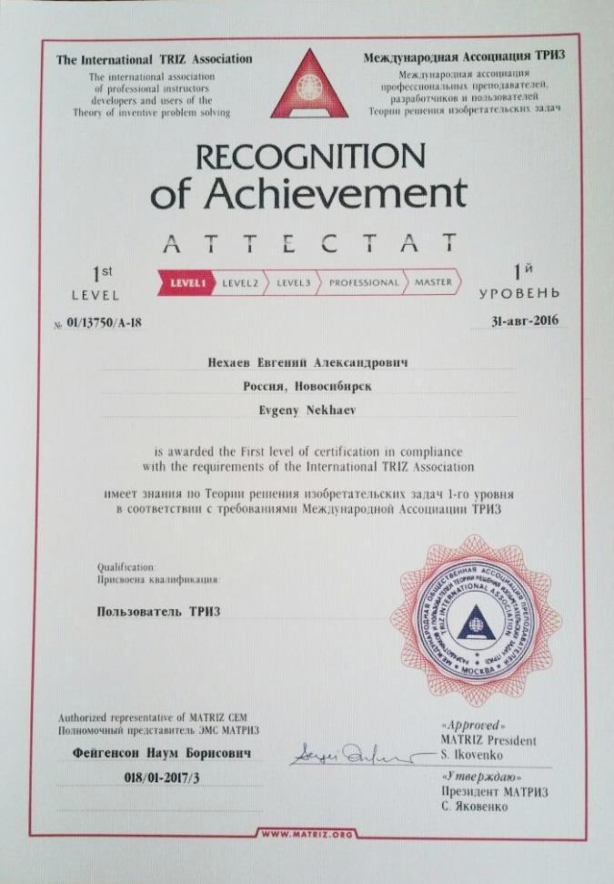 Сертификат ТРИЗ Нехаева Евгения Александровича