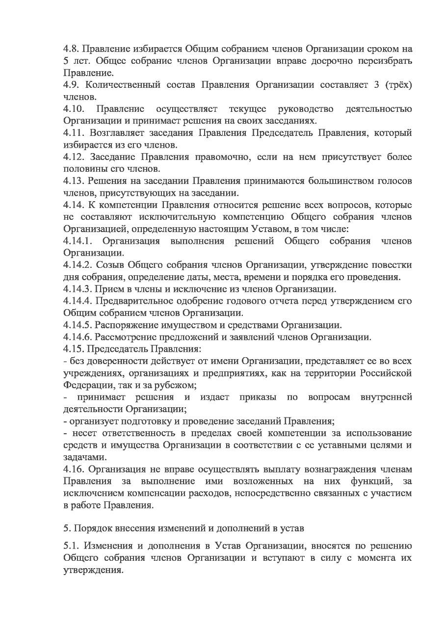 Устав Классической школы ТРИЗ (5 стр.)