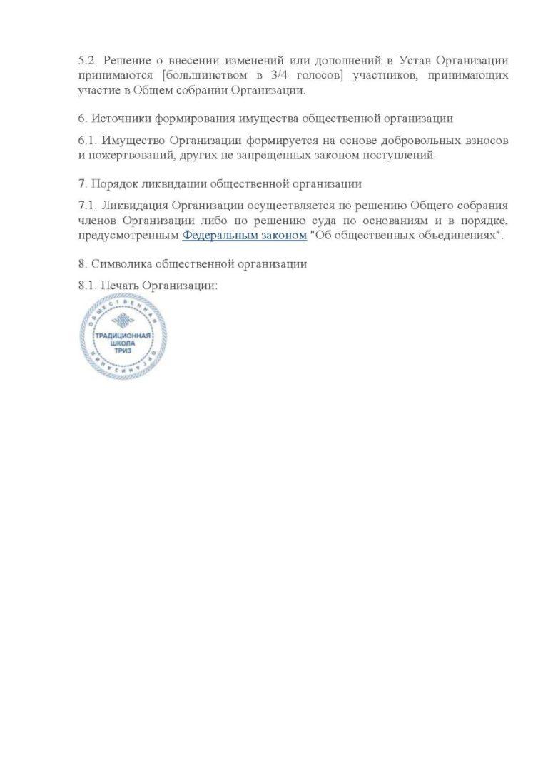 Устав Классической школы ТРИЗ (6 стр.)