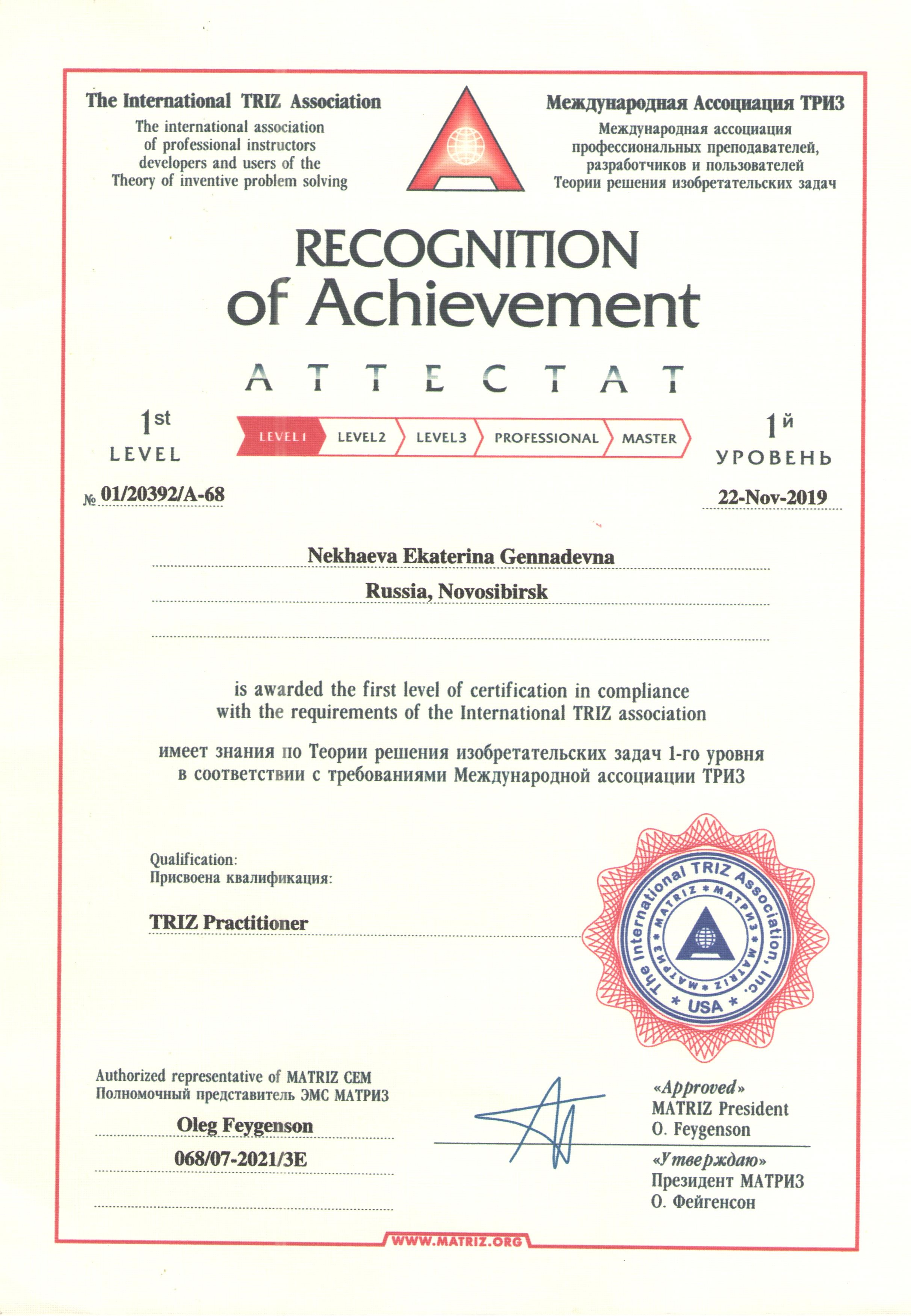 Сертификат ТРИЗ Нехаевой Екатерины Геннадьевны