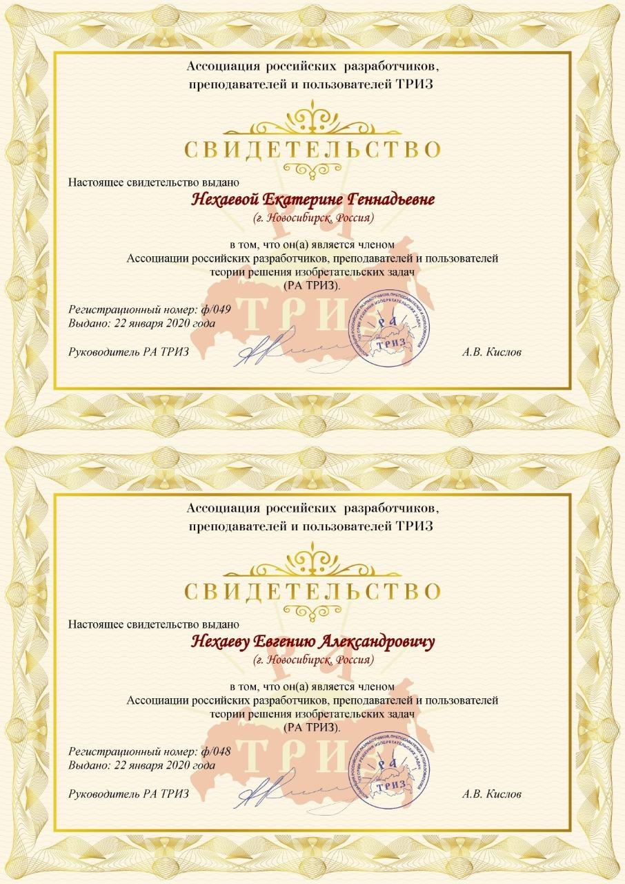 Свидетельство членов Ассоциации Российских разработчиков, преподавателей и пользователей теории решения изобретательских задач (ТРИЗ)