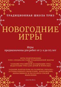 Новогодние игры (1)