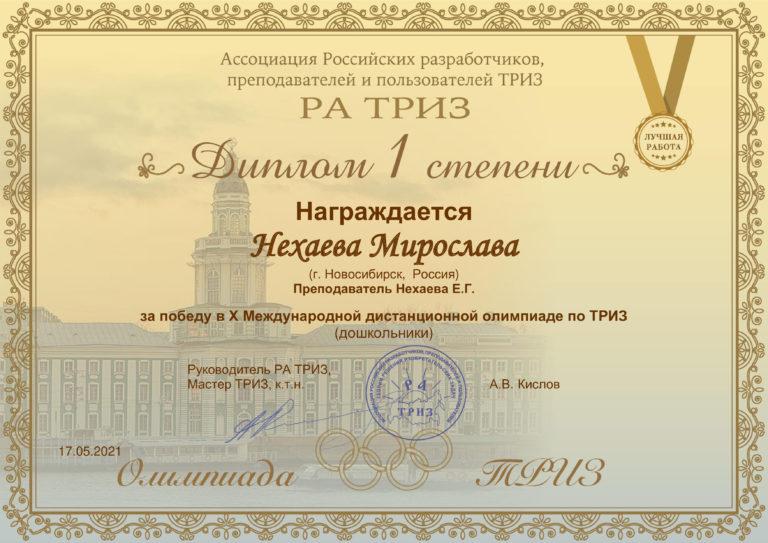 X Международная дистанционная олимпиада по ТРИЗ (дошкольники) победитель Нехаева Мирослава