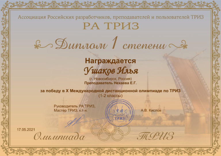 X Международная дистанционная олимпиада по ТРИЗ (1-2 классы) победитель Ушаков Илья