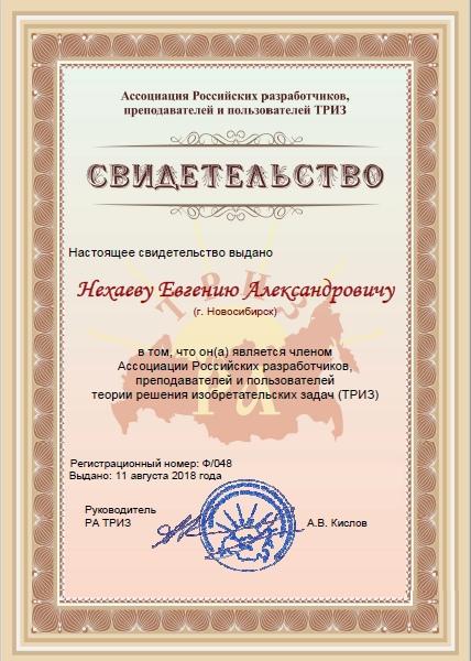 Свидетельство члена Ассоциации Российских разработчиков, преподавателей и пользователей теории решения изобретательских задач (ТРИЗ)