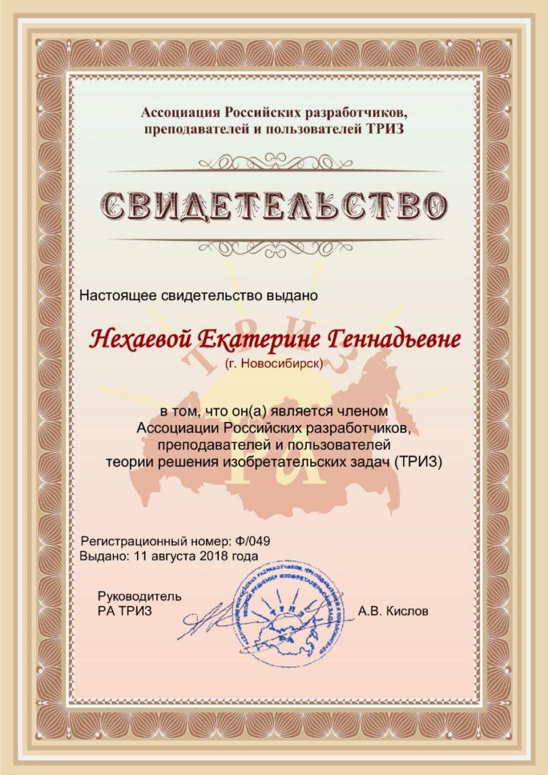 Свидетельство члена Ассоциации Российских разработчиков, преподавателей и пользователей теории решения изобретательских задач (ТРИЗ) Нехаева Екатерина