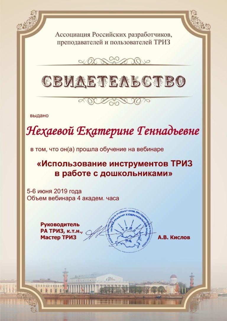 Вебинар-тренинг Российской Ассоциации ТРИЗ «Использование инструментов ТРИЗ в работе с дошкольниками»