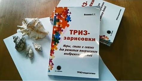 Книга ТРИЗ-зарисовки Нехаевой Екатерины