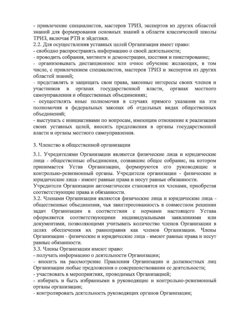 Устав Классической школы ТРИЗ (3 стр.)