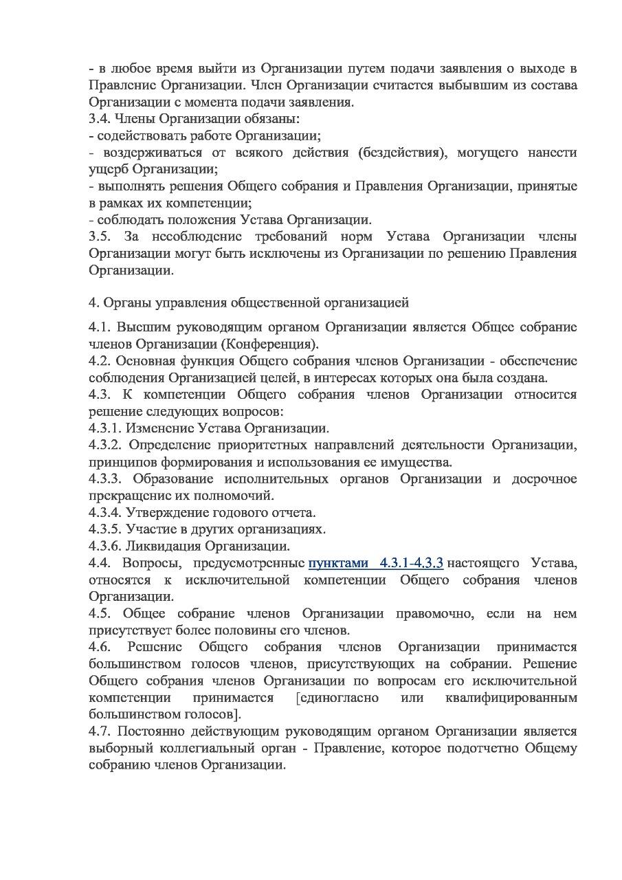 Устав Классической школы ТРИЗ (4 стр.)