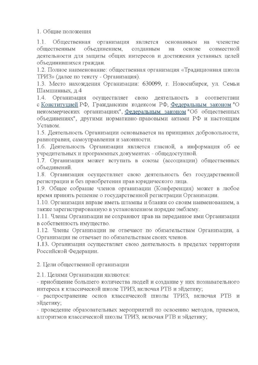 Устав Классической школы ТРИЗ (2 стр.)