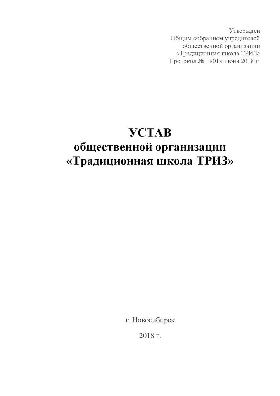 Устав Классической школы ТРИЗ (1 стр.)