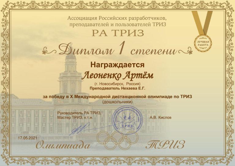 X Международная дистанционная олимпиада по ТРИЗ (дошкольники) победитель Леоненко Артём