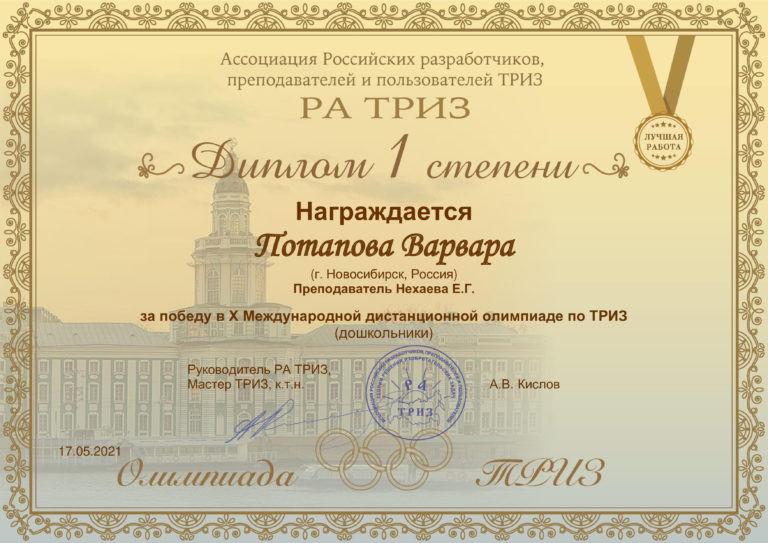 X Международная дистанционная олимпиада по ТРИЗ (дошкольники) победитель Потапова Варвара