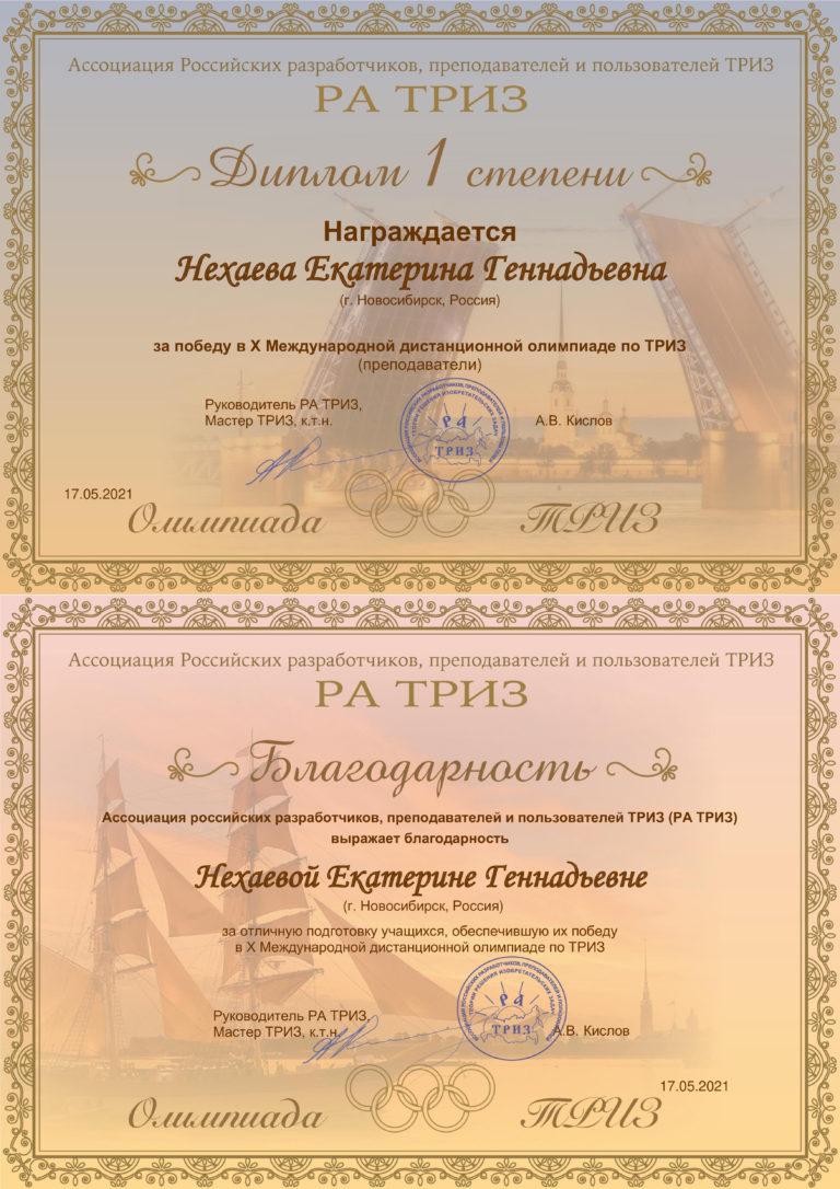 X Международная дистанционная олимпиада по ТРИЗ (преподаватели) победитель Нехаева Екатерина Геннадьевна.