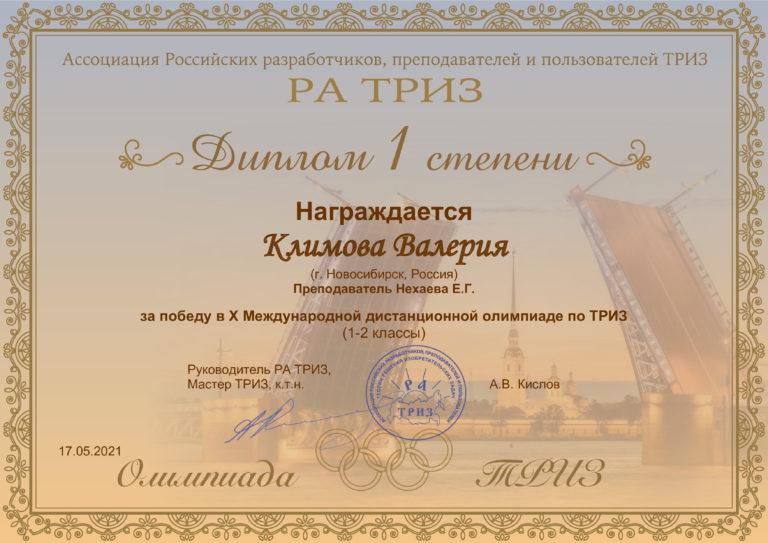 X Международная дистанционная олимпиада по ТРИЗ (1-2 классы) победитель Климова Валерия