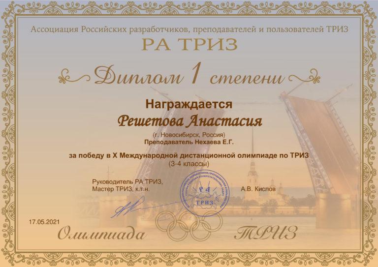 X Международная дистанционная олимпиада по ТРИЗ (3-4 классы) победитель Решетова Анастасия